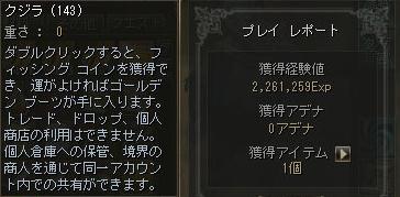 160810-2釣り6シリ