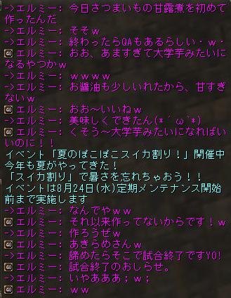 160810-3オル