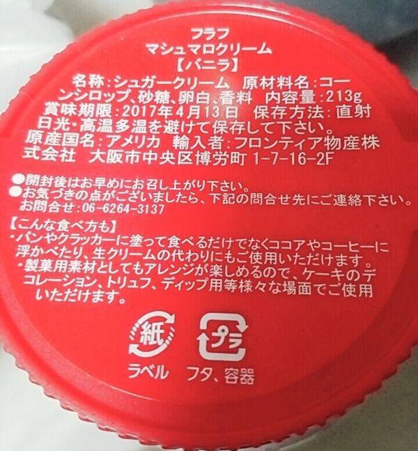 160814マシュマロクリーム2