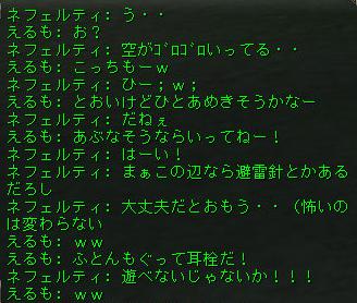 160815-1えるもちゃん3雷