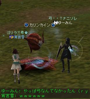 160815-2ゆーちゃん3弓なんて