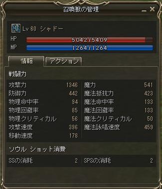 160823-1影ソロ3サモン