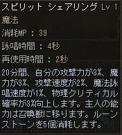 160824-1ソロ3-1