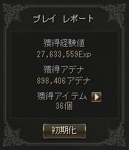 160824-1ソロ2