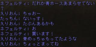 260825-3えりおんさん1