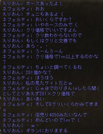 260825-3えりおんさん2