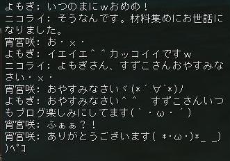260825-4ニコライさんよもぎさん2