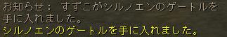 160827-4ソロ3ドロップ