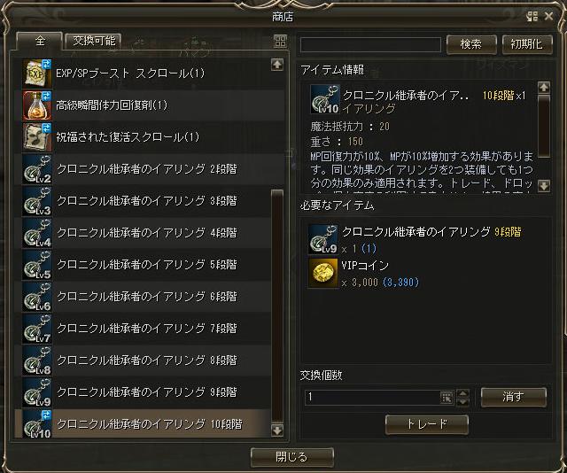 160909-1継承者1