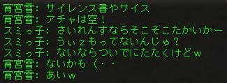 160910-2久々スミ子ちゃん2