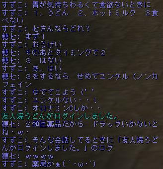 160921-1クラチャ2タイミング