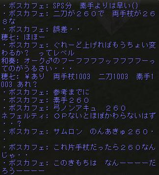 161003-1フレ範囲6クラチャ