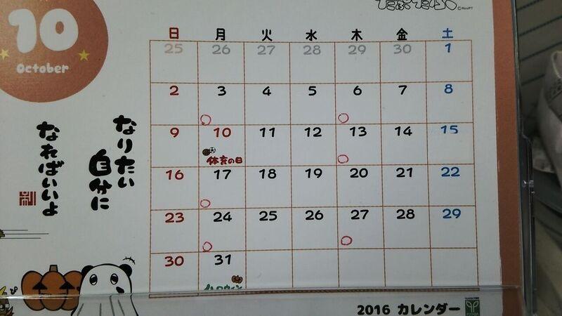 1610カレンダー