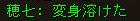 161014-2フレ範囲inDVC8変身