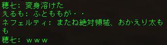 161014-2フレ範囲inDVC9変身
