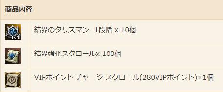 161026タリスマン5