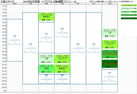 大坂エアリアルヨガ フープ シルク レッスンスケジュール