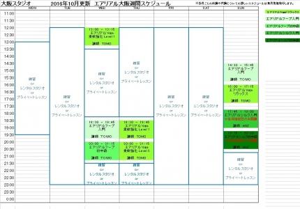 大阪エアリアルヨガ・シルク・フープレッスン