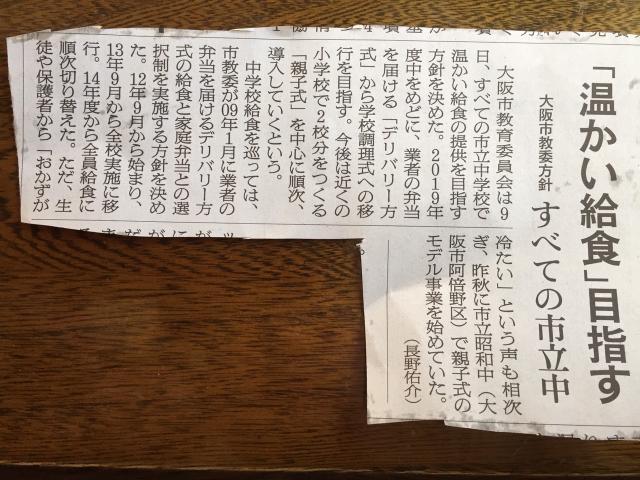 大阪市学校給食自校化(縮小版)
