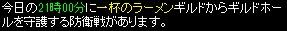 20161022らーめん