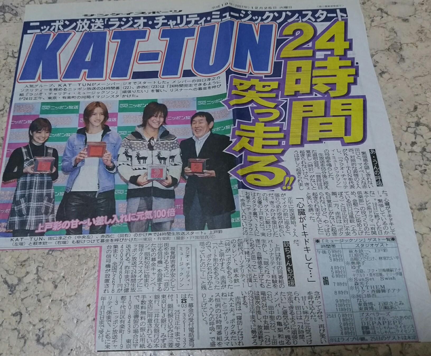 Mソン新聞