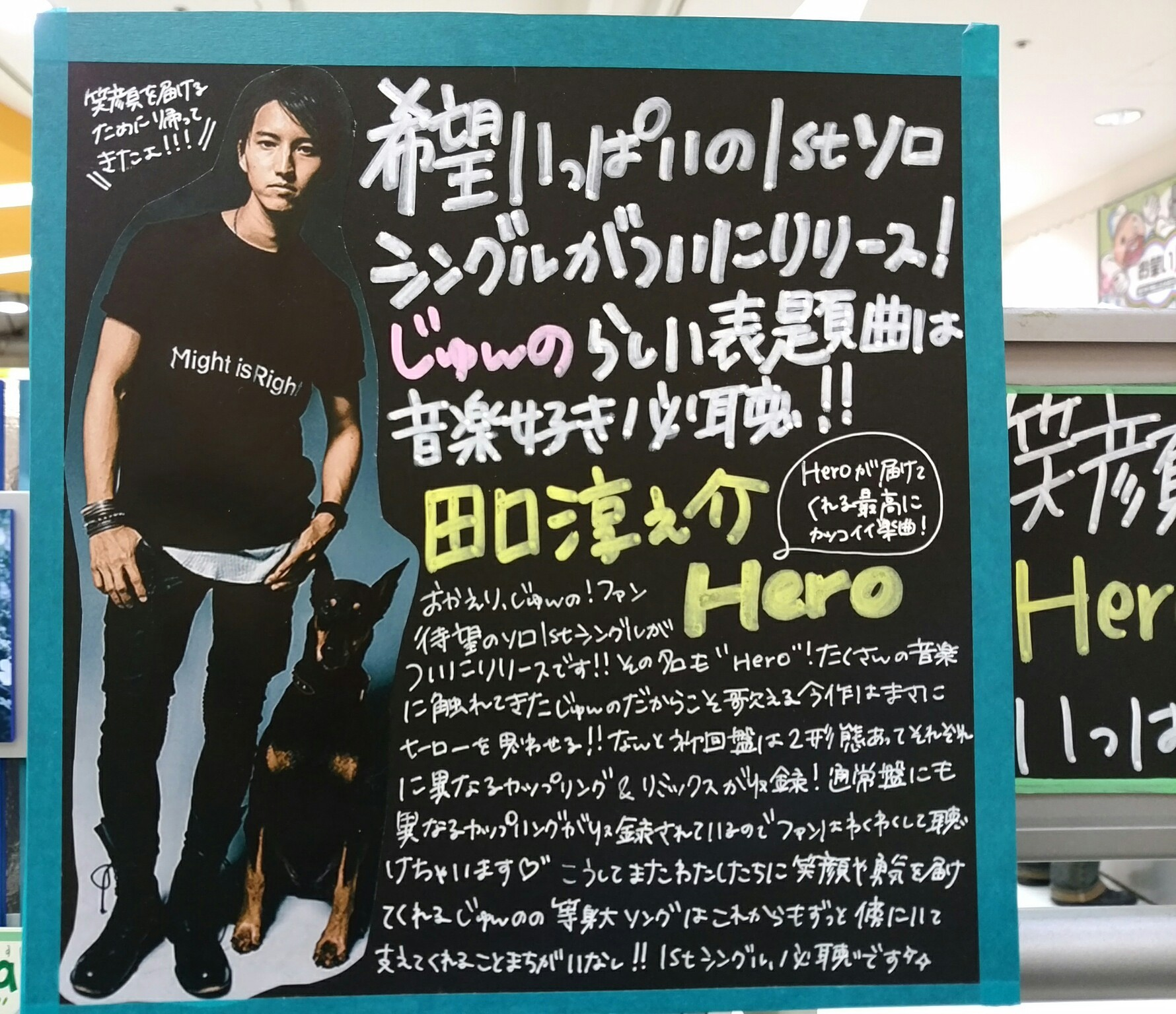HERO新宿タワレコ1