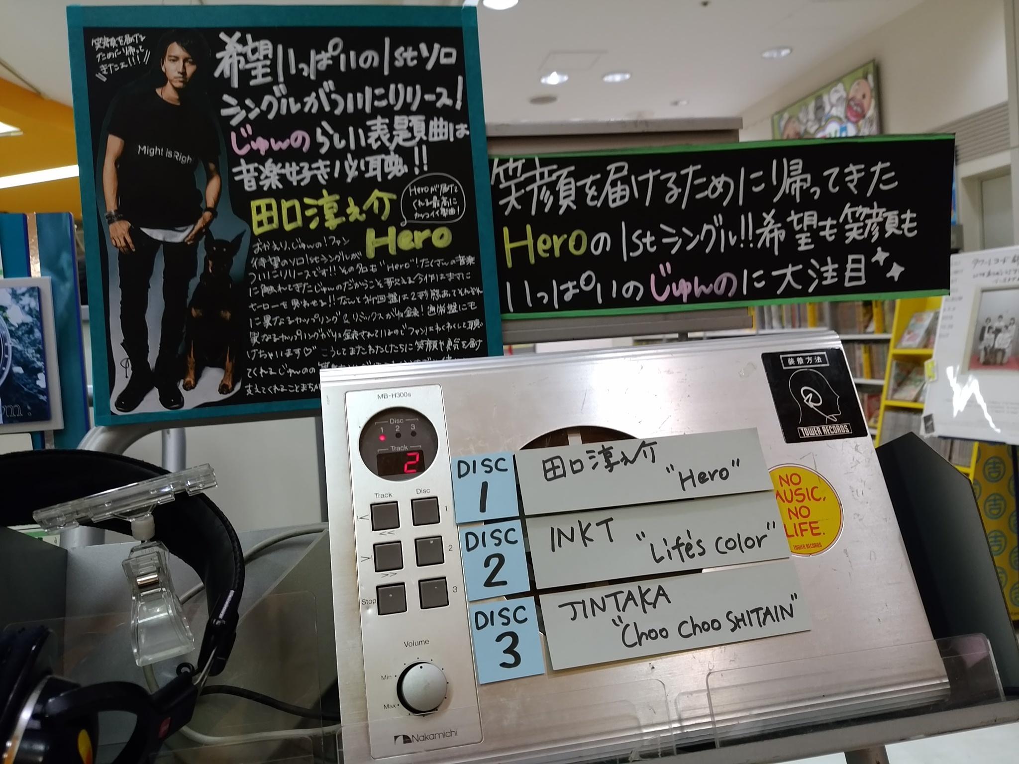 HERO新宿タワレコ2