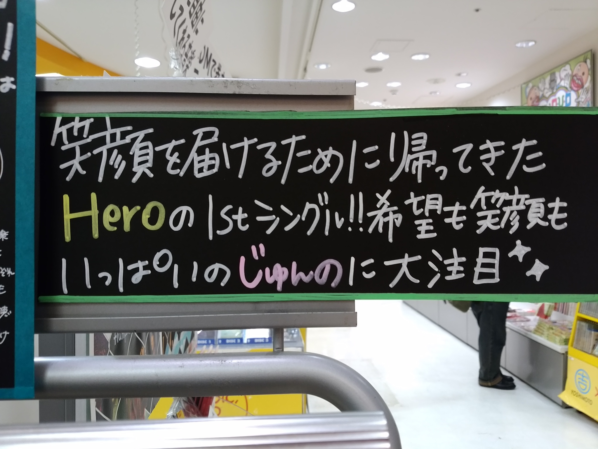 HERO新宿タワレコ3