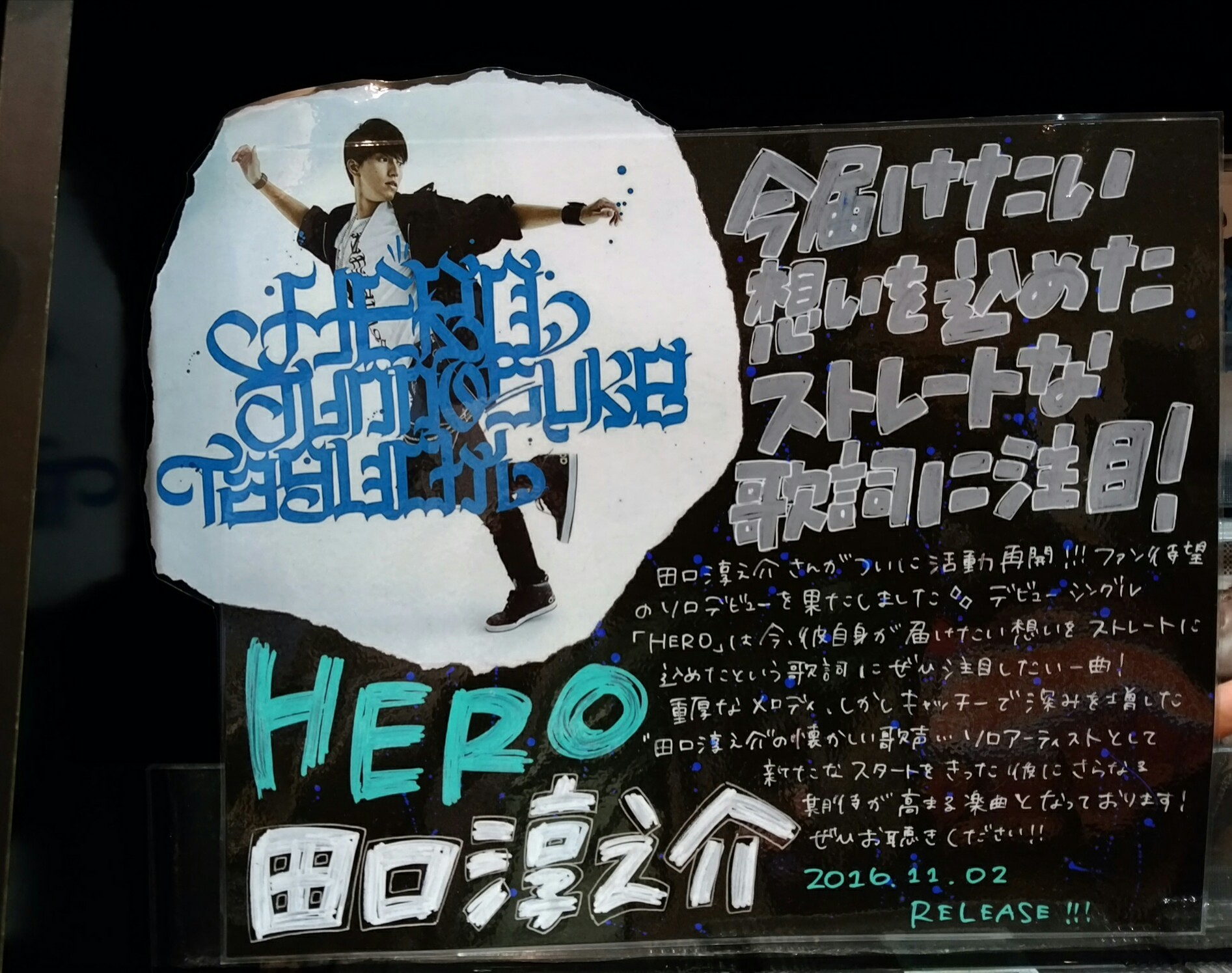 HERO渋谷TSUTAYA2