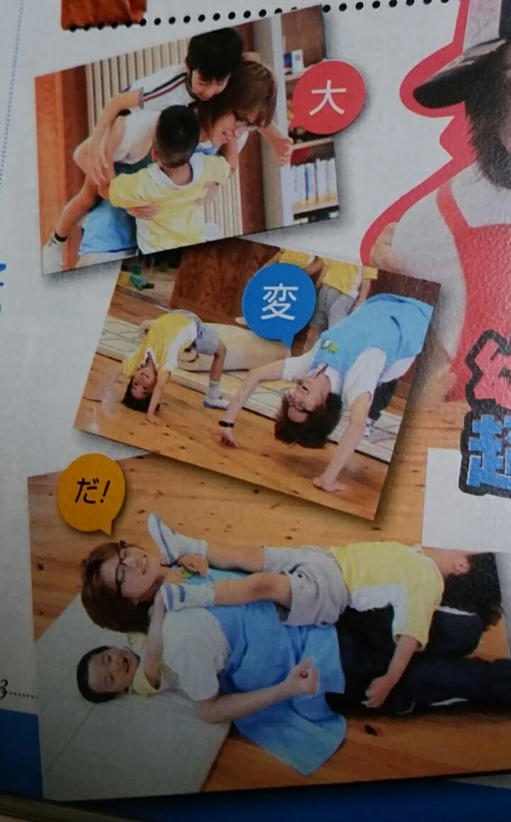 カツカツ幼稚園3