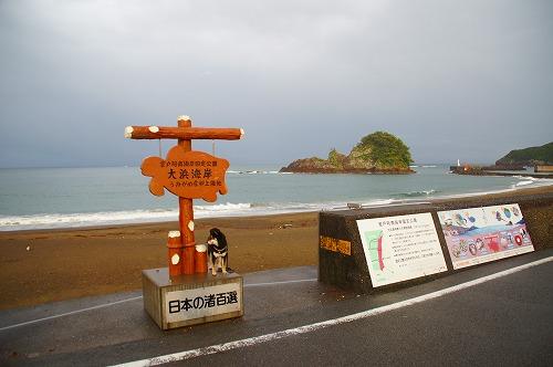大浜 (2)