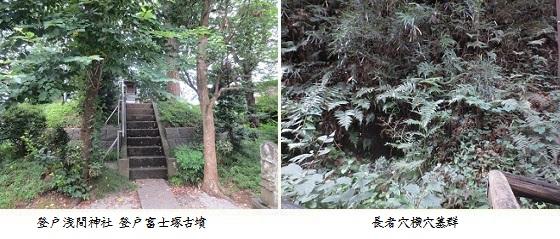 b0717-6 登戸富士塚-長者穴