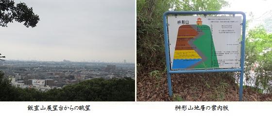 b0717-7 生田緑地
