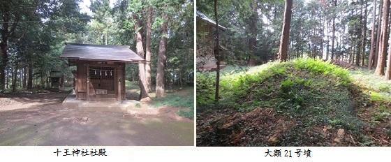 b1021-4 十王神社