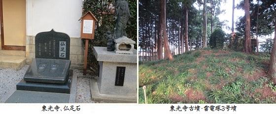 b1021-12 東光寺