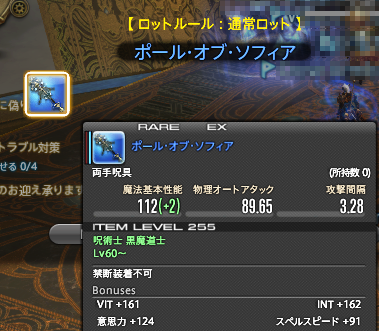 FF14_201610_62.png