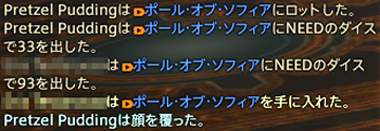 FF14_201610_64.png