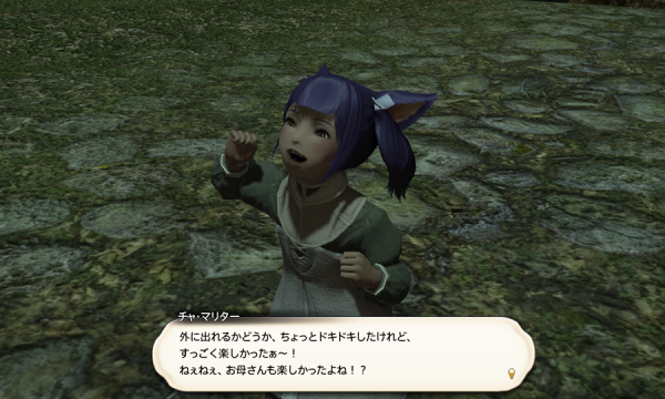 FF14_201611_10.png