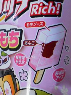 ガリガリくん桜餅 (2)
