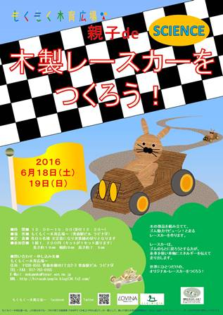 160521 木製レースカーをつくろう!①