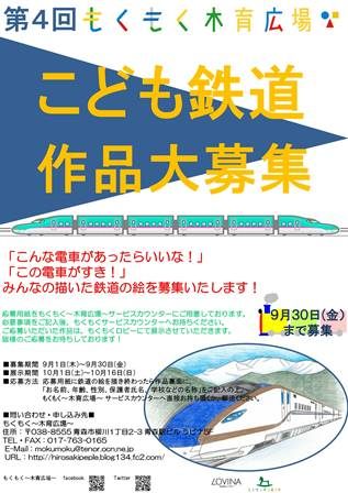 160827 2016鉄道作品募集ポスターRev2