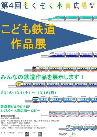 160819 2016鉄道作品展ポスターA2版