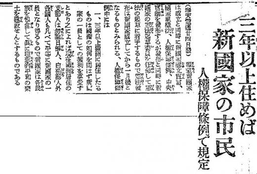 新聞記事人権保障条例満洲1