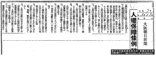 満洲人権保障条例全文1