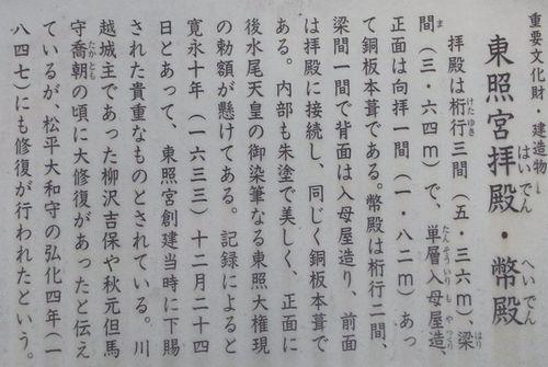 仙波東照宮12