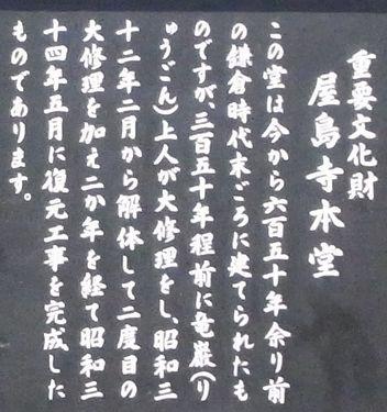 屋島寺13