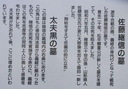 源平屋島合戦1