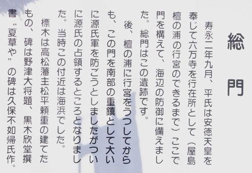 源平屋島合戦6