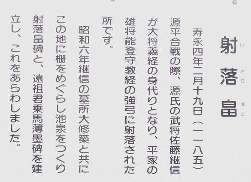 源平屋島合戦11