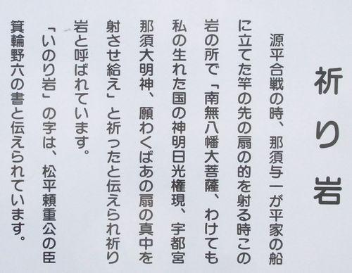 源平屋島合戦31